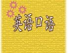 英语口语学校上海,小班教学 先试听再报名