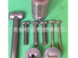 加工钨钢螺栓冷镦模具,非标螺栓冷镦模,美制T型螺栓冷镦模具