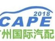 2018第十六届(广州)国际汽车零部件展(邀请函)