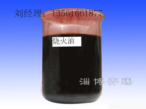 优良的烧火油生产商——齐臻经贸,沥青拌合站炒料用冷喷烧火油