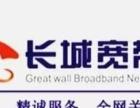 南充宽带安装光纤网络覆盖