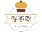 惠州淡水面包蛋糕咖啡专业烘焙培训学校 创业就业或兴趣班
