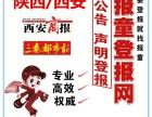 华商报中缝分类广告办理 西安营业执照税务登记证遗失声明登报