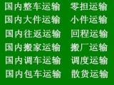 惠州东莞调车服务,整车零担运输服务,全国直达