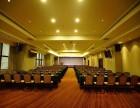 郑州200-500人以上会议室 会场 会议场地酒店
