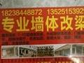 邓州市专业墙体改粱队