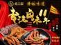 北京品牌熟食店加盟流程+品牌卤味加盟多少钱?