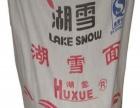 湖雪 湖雪诚邀加盟