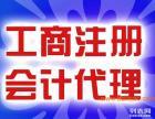 0元注册公司,代理记帐,首选企业之家!