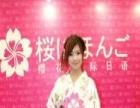 樱花国际日语 樱花国际日语诚邀加盟
