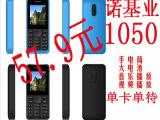 批发全新诺亚1050 超长待机 非智能机 低价礼品  老人手机