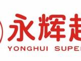 北京-永辉超市加盟 免费培训 全程指导