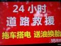 金深圳24小时流动讣胎修车搭电送油拖车
