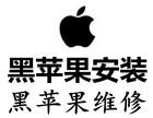 平谷东芝电脑维修专业苹果维修