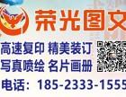 重庆24小时标书装订 出图晒图 复印 打印