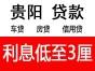 贵阳银行房产抵押贷款流程,利率,资料