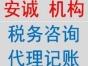 永嘉乌牛附近财务公司专业代理记账税务申报做账注册等