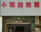 宝龙商圈附近盈利外卖快餐店转让