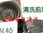 专业设备专业技术清洗:空调抽油烟机冰箱洗衣机地暖
