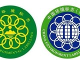 中国环境标志认证申报条件-十环标志认证办理