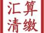 闸北区代理记账 审计验资 注册公司 注册商标 注销公司找吴洁