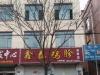 沧州-房产5室2厅-88万元