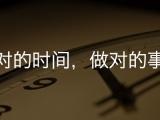 江苏博大五年制专转本:对的时间做对的事