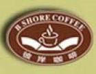 彼岸咖啡 诚邀加盟