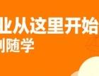 宁波学淘宝开店多少钱 鄞州万达淘宝美工师专业培训