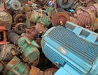 广州白云区马达回收 旧电柜回收 废电线电缆回收