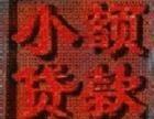 黄冈正规小额贷款 黄冈凭 黄冈贷款公司
