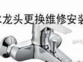 专业销售安装维修各种晾衣架、水龙头、马桶、卫浴洁具