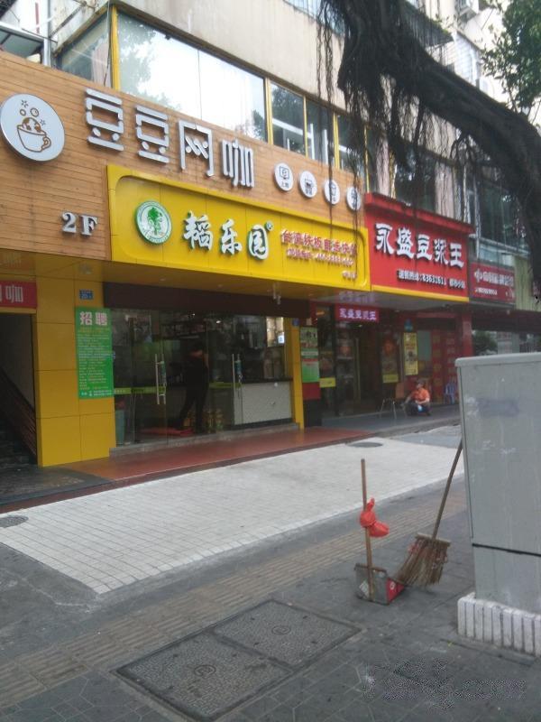 福田华强北旧墟大厦韬乐园,永盛豆浆品牌租客商铺出售