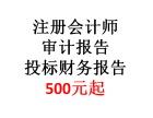武汉会计师事务所做投标审计报告怎么收费