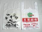 马鞍山市塑料包装袋超市背心袋定做