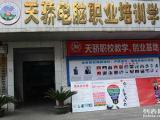 零基础起步电脑办公软件培训 万江天骄职业学校