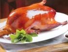 果木烤鸭加盟费用是多少?果木烤鸭怎么样?