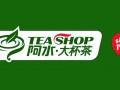 济南阿水大杯茶奶茶加盟费是多少