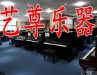 重庆艺尊钢琴城买进口全新钢琴进口二手钢琴来艺尊给您较优保障