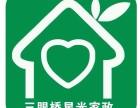 武汉三眼桥星光专业提供保姆,月嫂,住家阿姨,钟点工等家政服务