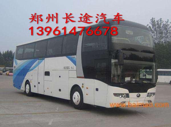 郑州到长乐汽车时刻表/大巴班次查询/13961476678专