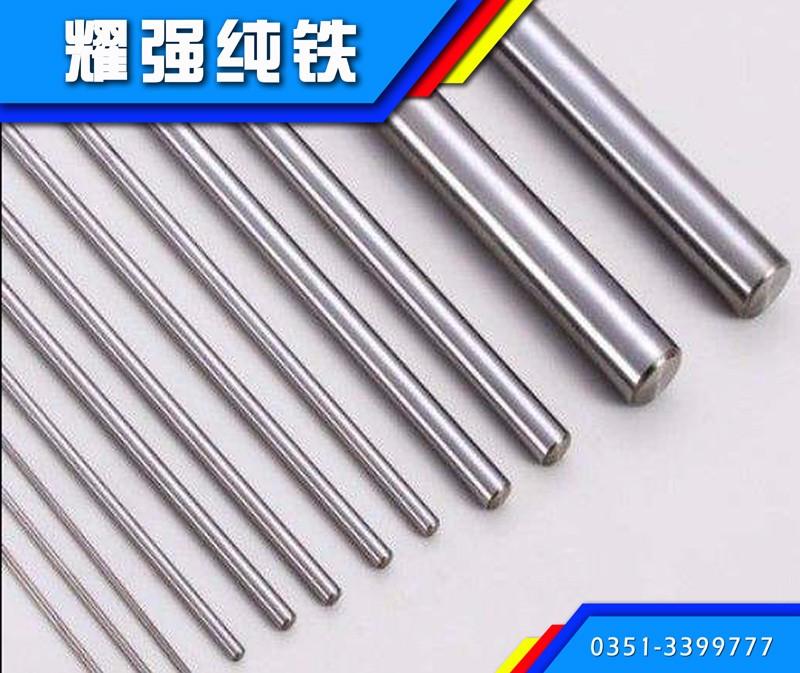优质纯铁的批发零售,SUYP纯铁管材,纯铁棒,纯铁冷轧薄板