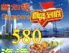 筋斗云速运;马来西新加坡集运/空运/代运