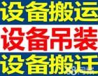辽宁省大连市开发区-设备搬迁-大连重工机电设备搬迁