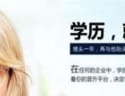 广州自考专科培训,天河专升本学历毕业时间短