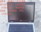 i3-i5-i7笔记本电脑