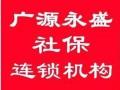 广源永盛,社保代理,社保服务,人事档案存放