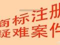 临夏餐饮企业商标注册品牌保护防止同行侵权