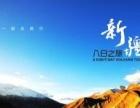 新疆旅游包车、租车