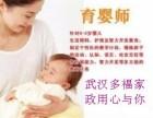 武汉金牌家政服务热门育儿嫂育婴师专业更可靠!